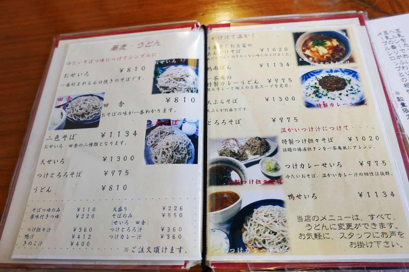一茶庵円のメニュー(蕎麦・うどん)