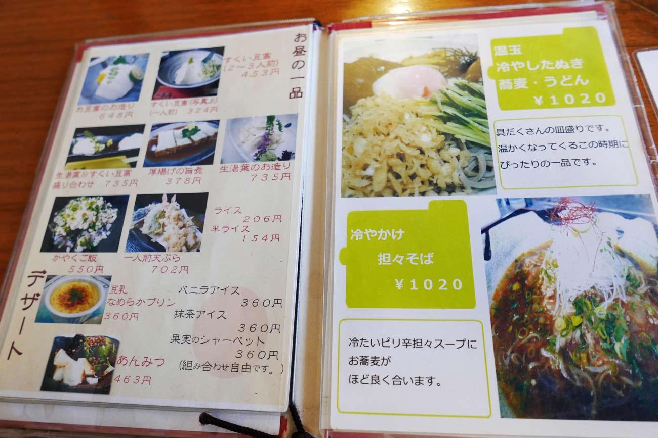 一茶庵円のメニュー(お昼の一品)