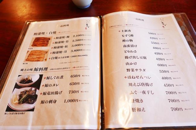 いづ喜の一品料理の画像