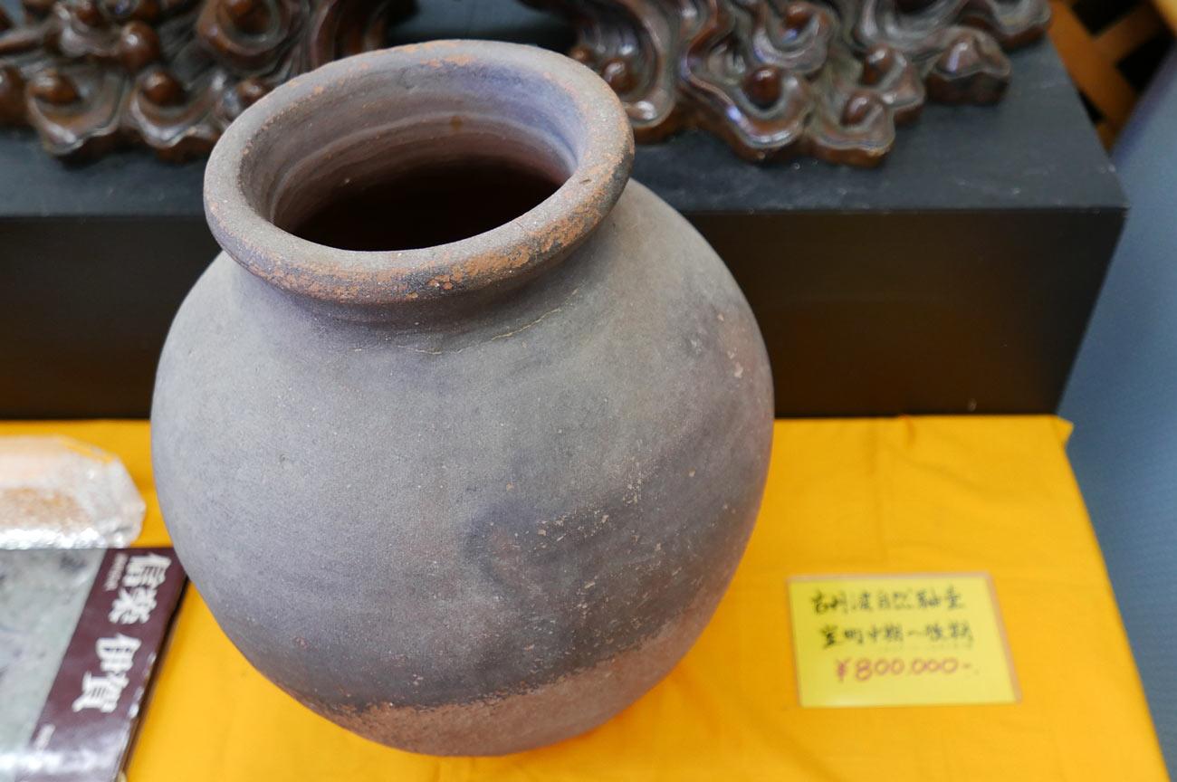 室町時代中期の土器の画像