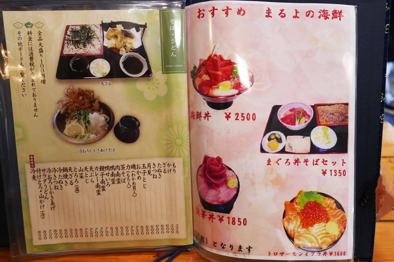 まるよのメニュー(海鮮丼、そば・うどん)の画像