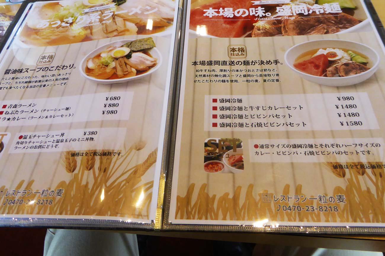 麺類メニューの画像