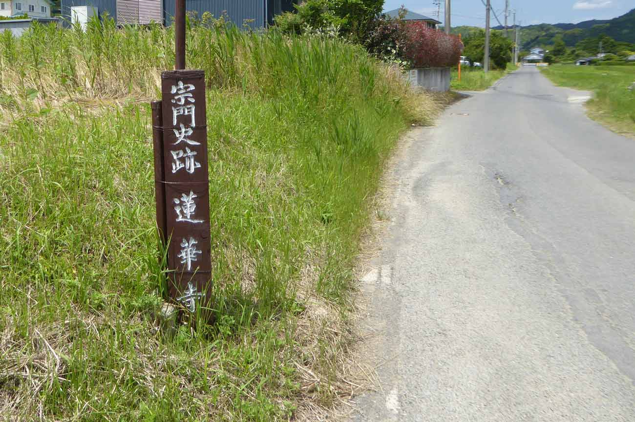 蓮華寺案内板の画像