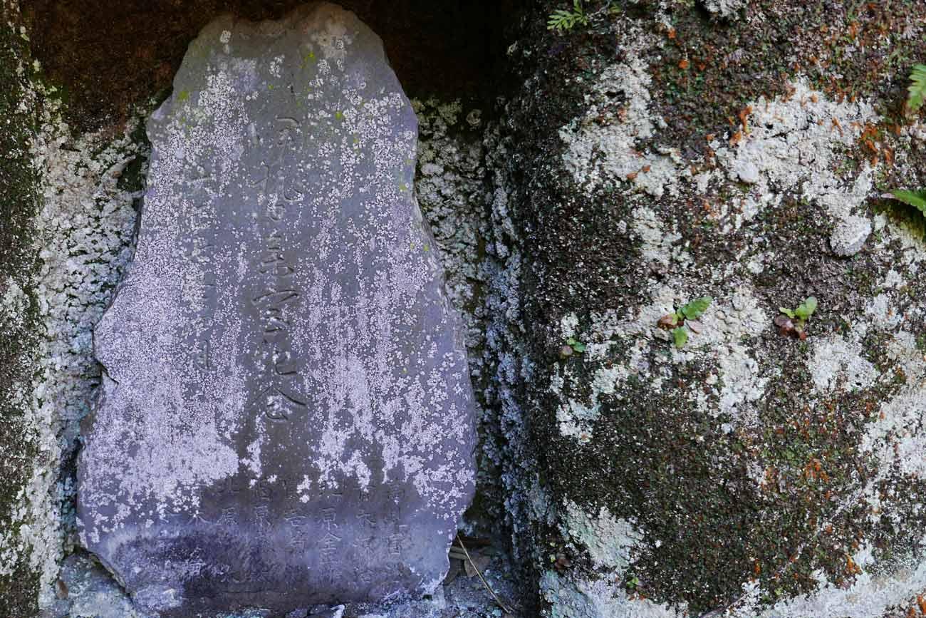伊勢神宮参拝記念碑の画像