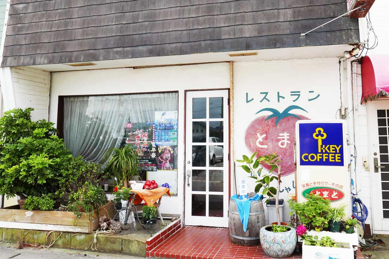 レストランとまとの店舗外観画像