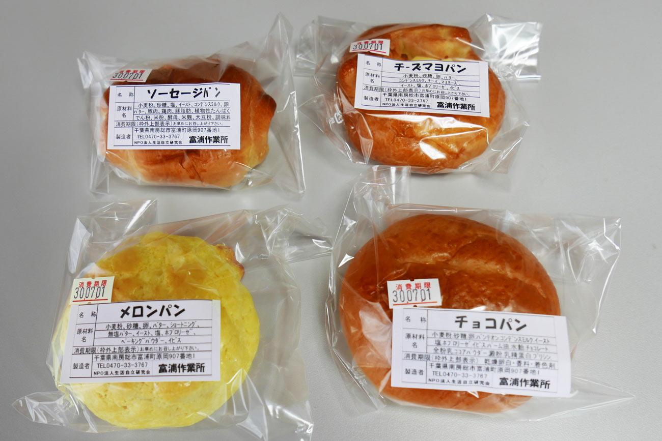 富浦作業所のパンの画像