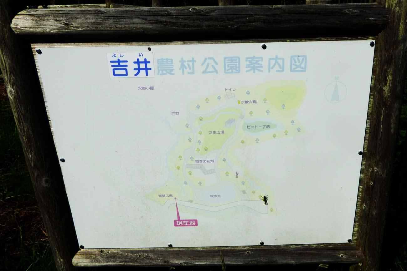 吉井農村公園の案内板の画像