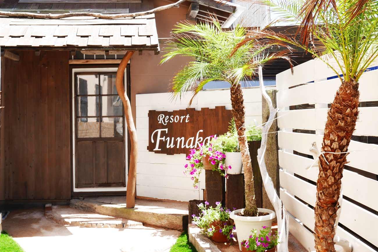 フナカタリゾートの玄関の画像