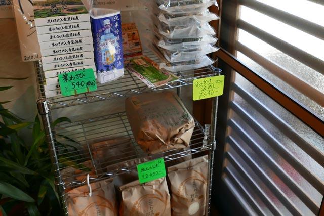 鮮魚池田のおみやげコーナー(鴨川産こしひかり)の画像