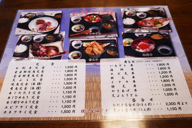 鮮魚池田のメニュー(定食・丼)