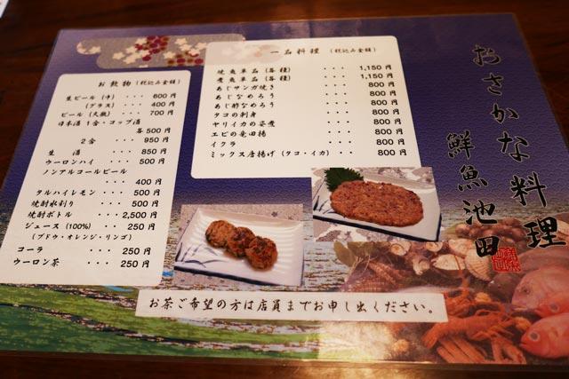 鮮魚池田のメニュー(一品料理・酒)