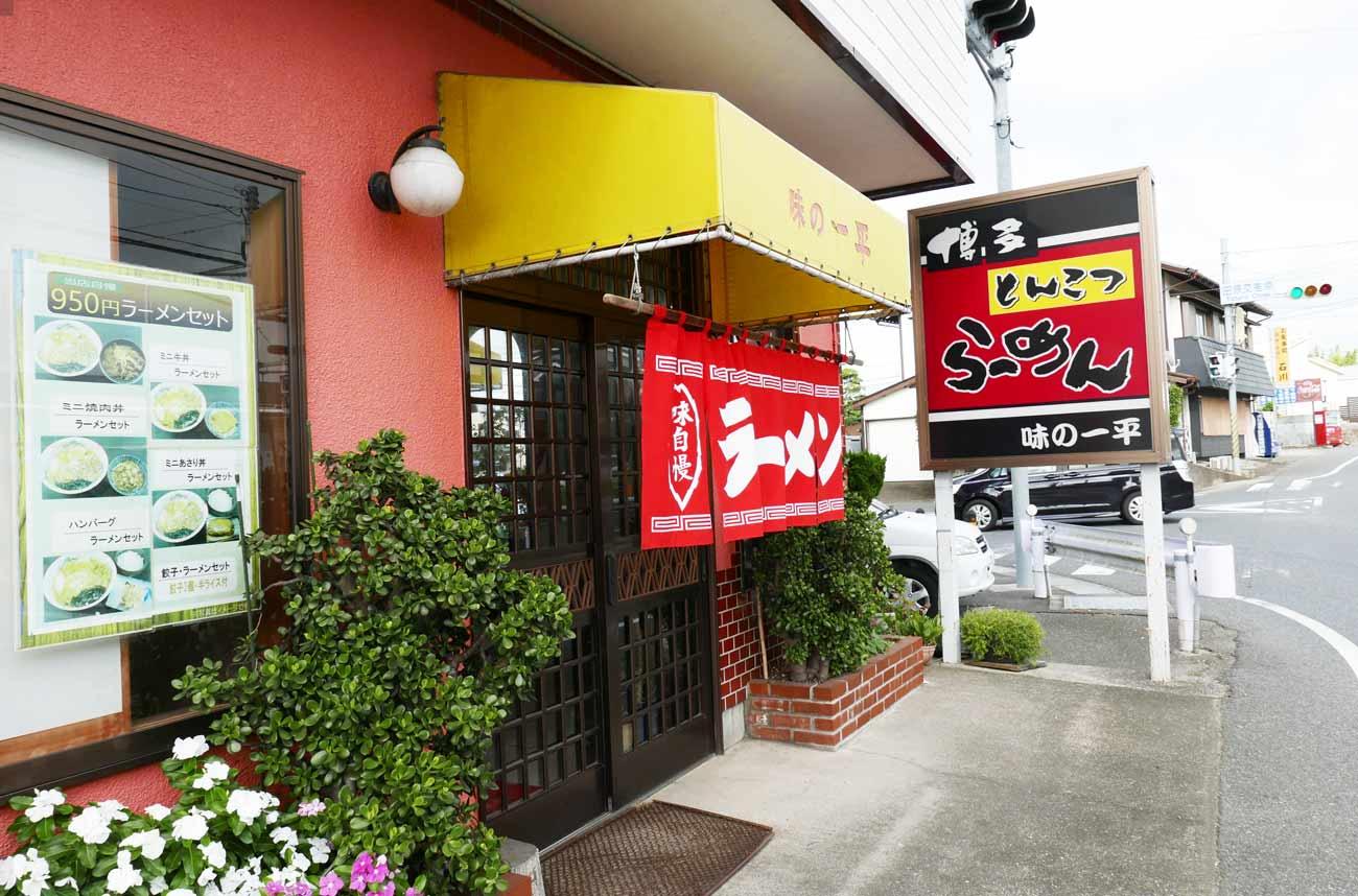 一平食堂の店舗外観の画像
