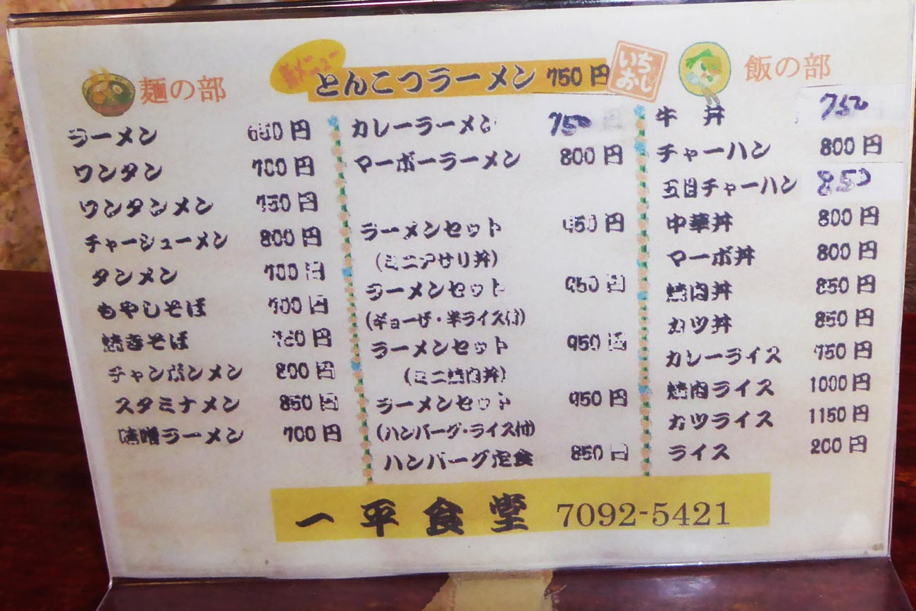 一平食堂の麺・飯メニューの画像