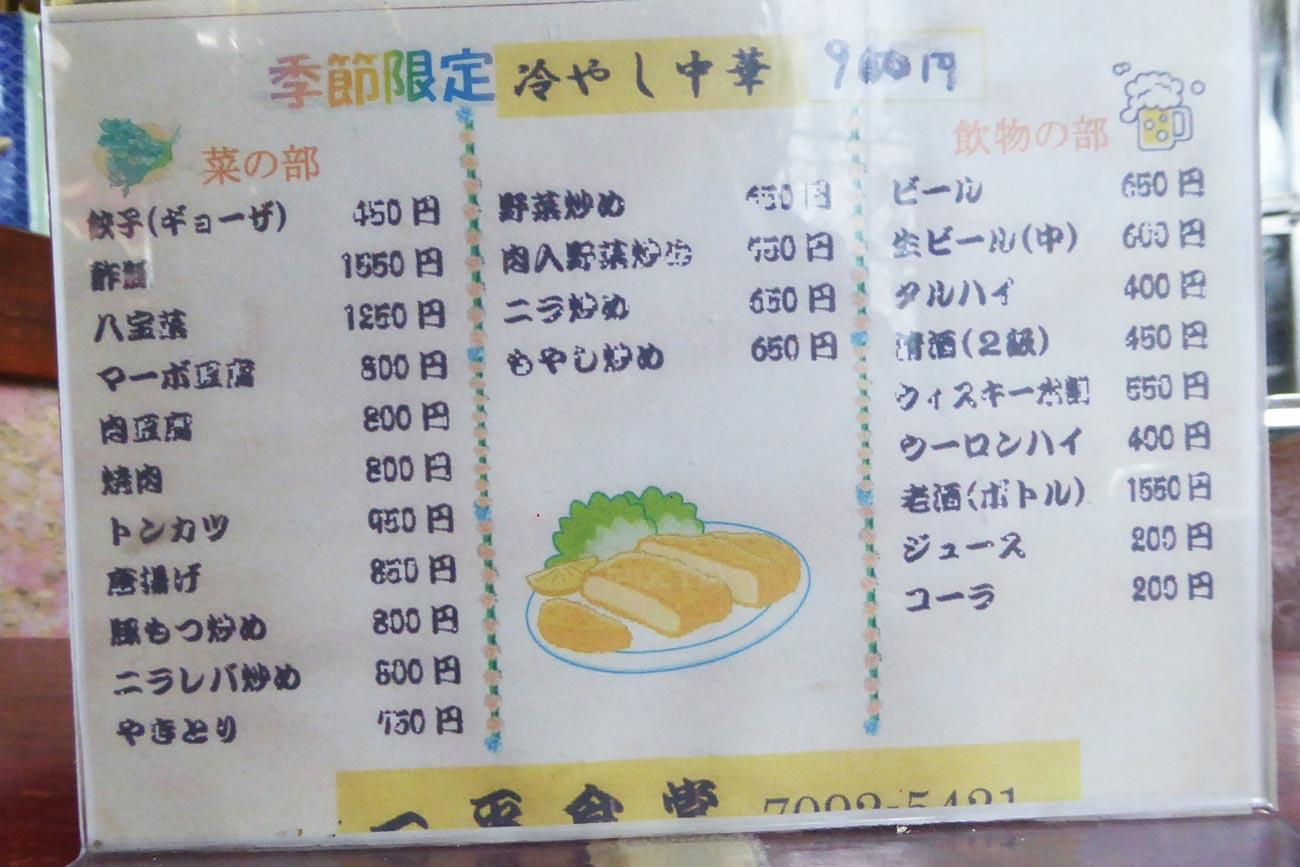 一平食堂の一品料理・飲物メニューの画像