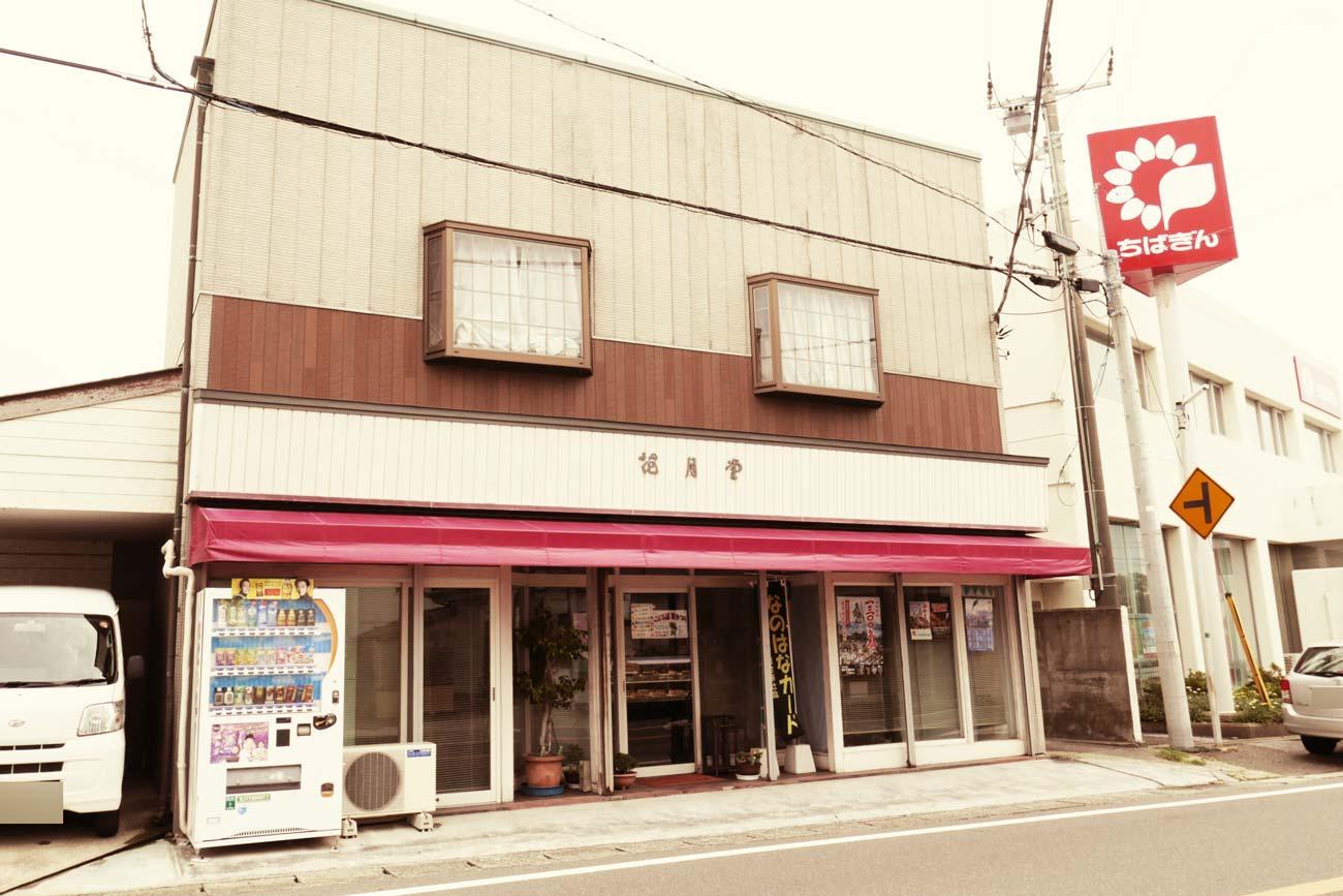 花月堂の店舗外観画像