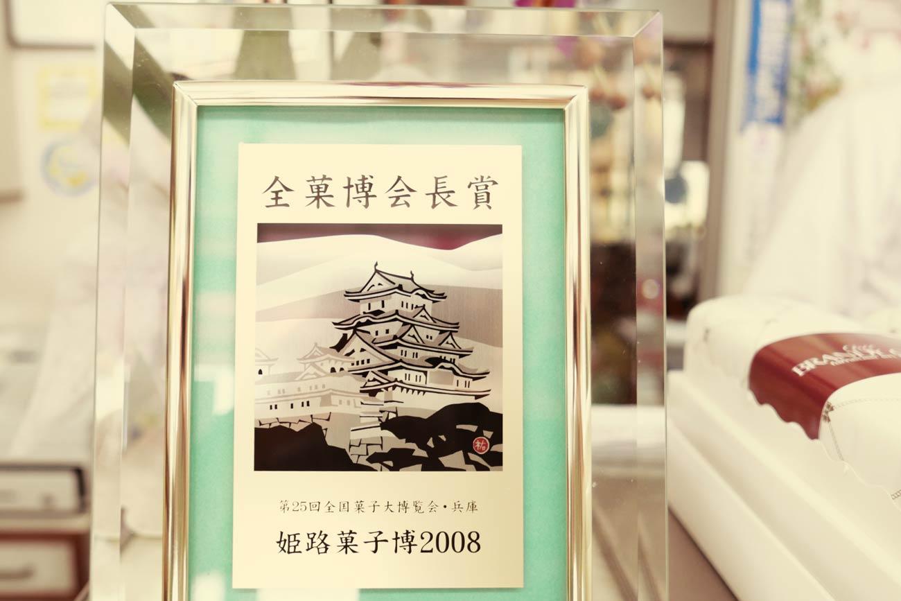 姫路菓子博2008会長賞の画像