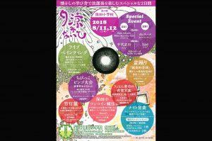 保田小学校イベントのチラシ