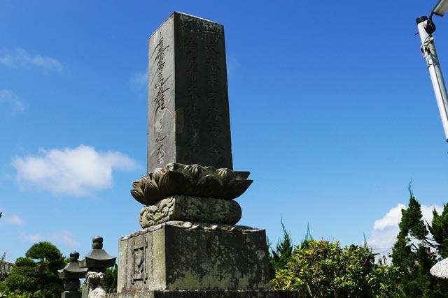 妙福寺境内の石碑の画像2