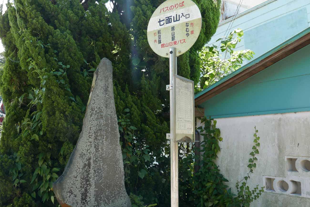七面山のバス停の画像