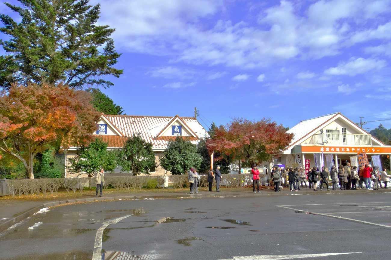 千寿の湯とお土産センターの画像
