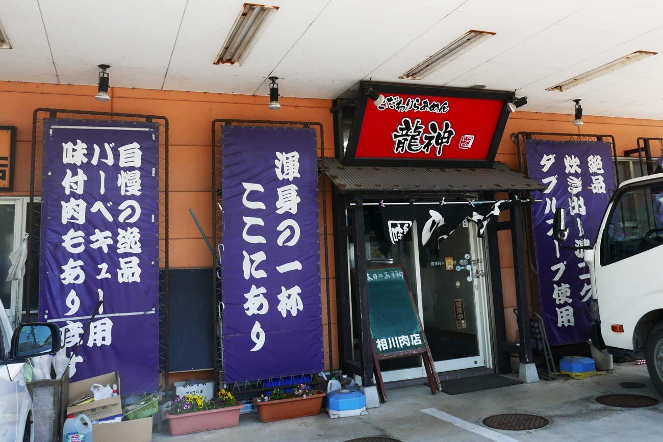 龍神の店舗外観画像