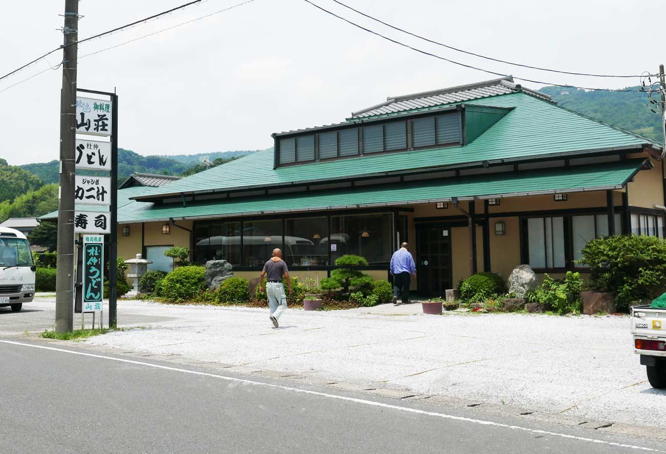 山荘の店舗外観画像