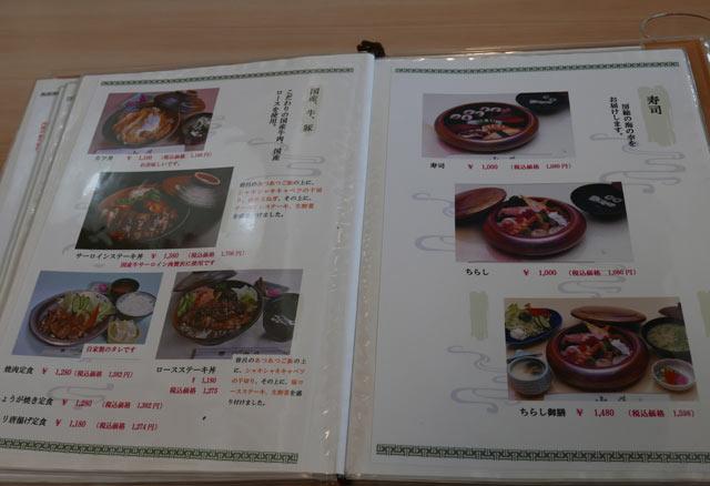 メニュー(ステーキ、生姜焼き)の画像