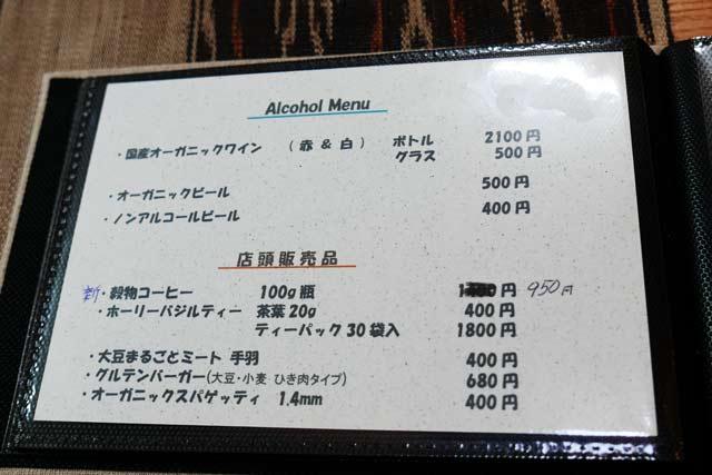 トゥルシーの酒(アルコール)メニューの画像