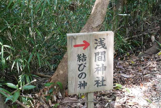 魚見塚浅間神社への案内板の画像
