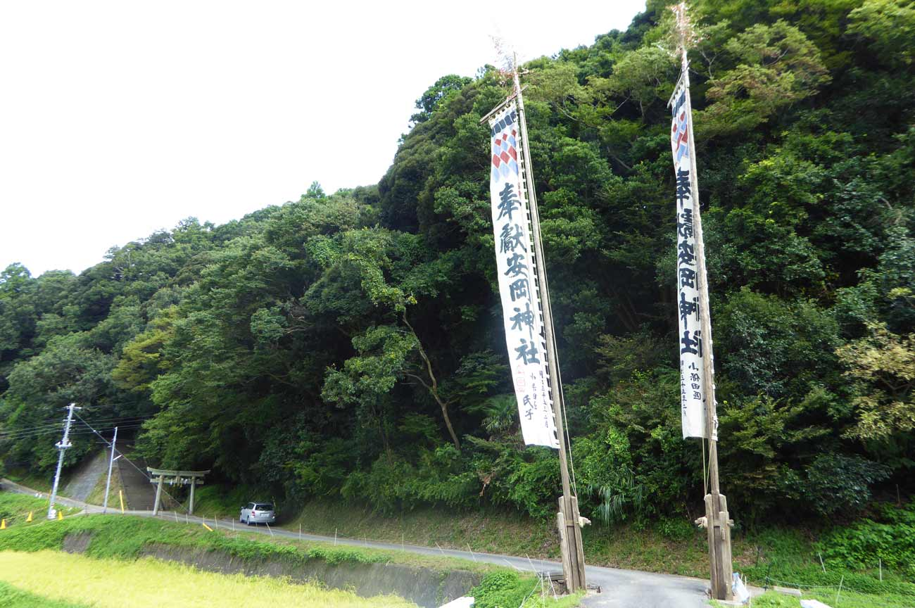 安岡神社の祭礼の幟の画像