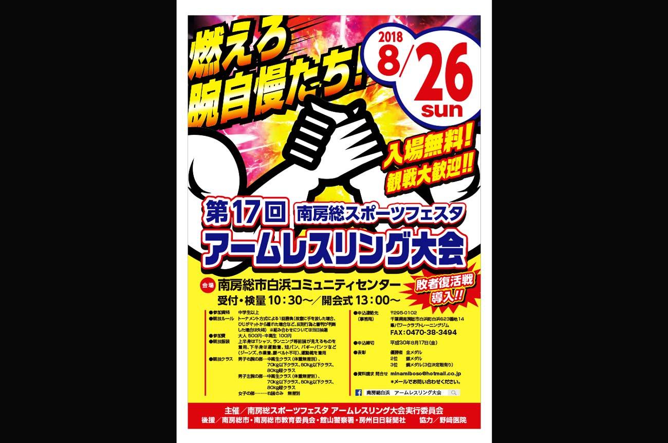第17回 南房総スポーツフェスタ アームレスリング大会