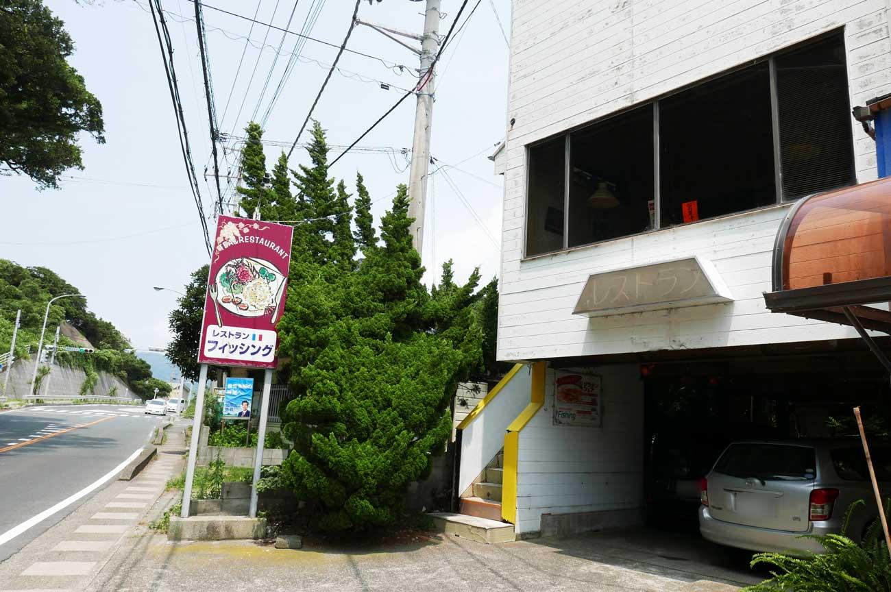 レストラン フィッシングの店舗外観画像