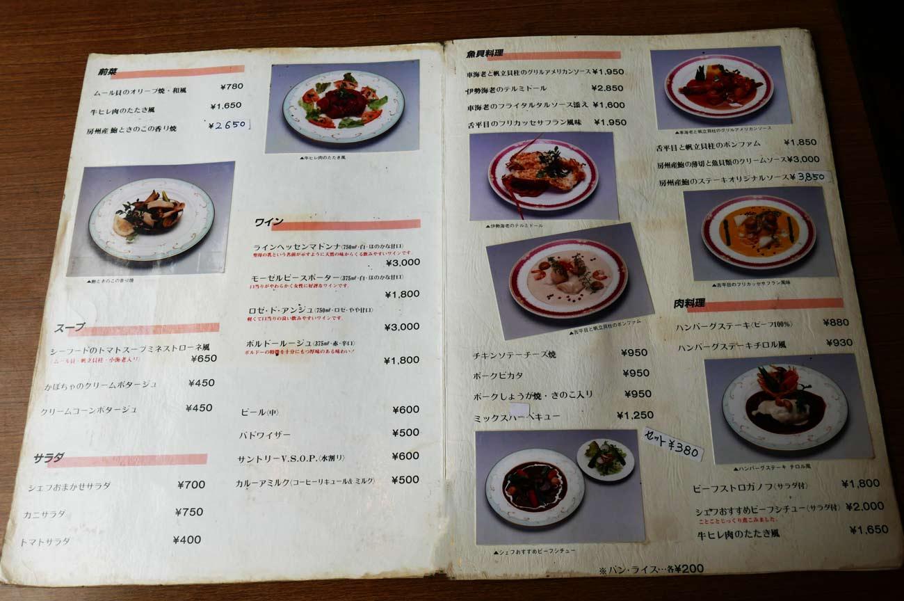 レストランフィッシングのメニュー画像1