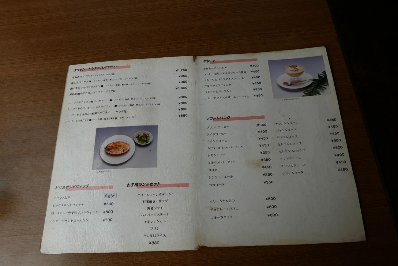レストランフィッシングのメニュー画像3