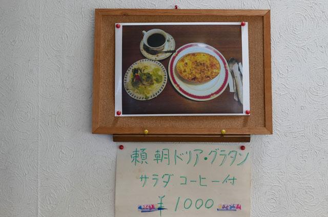 レストランフィッシングの頼朝ドリア・グラタンの画像