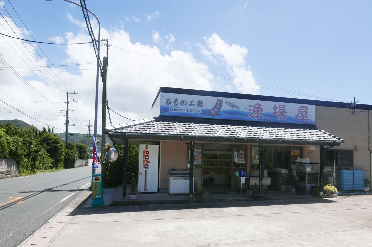 漁場屋の店舗外観画像