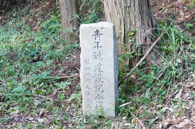 川戸青年館記念碑の画像