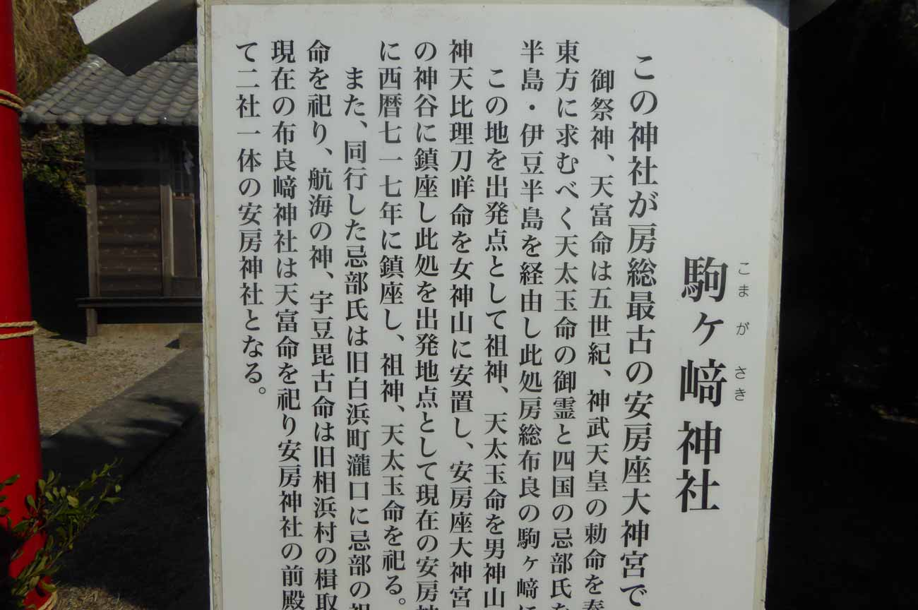 駒ケ崎神社の案内板