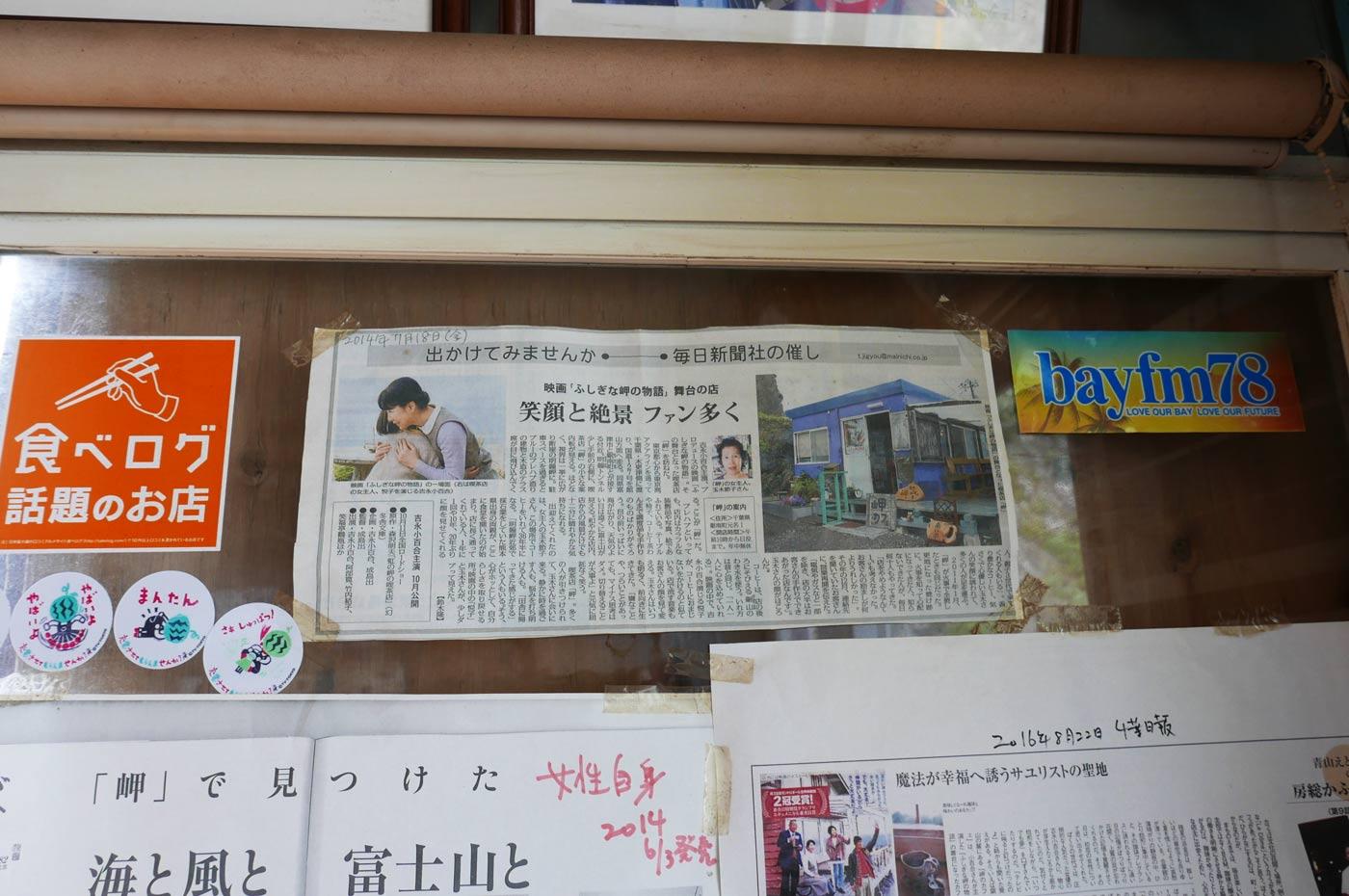 新聞の切り抜きの画像