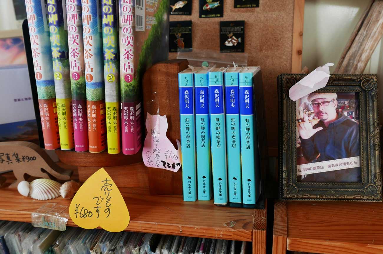 虹の岬の喫茶店の小説の画像