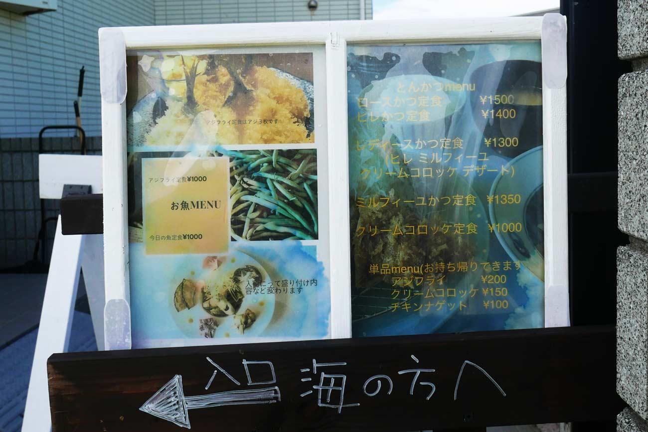とんかつ屋みやはんの案内板の画像