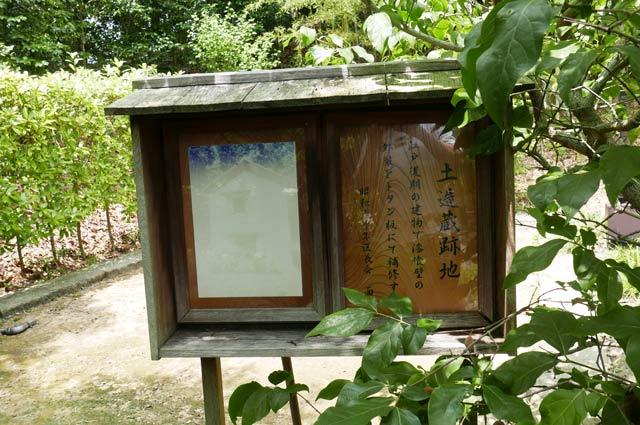 旧水田家住宅の土造蔵跡地の画像