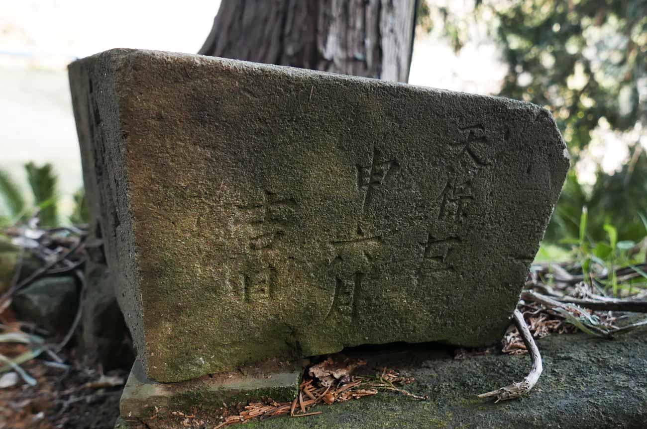 手水石裏側の画像