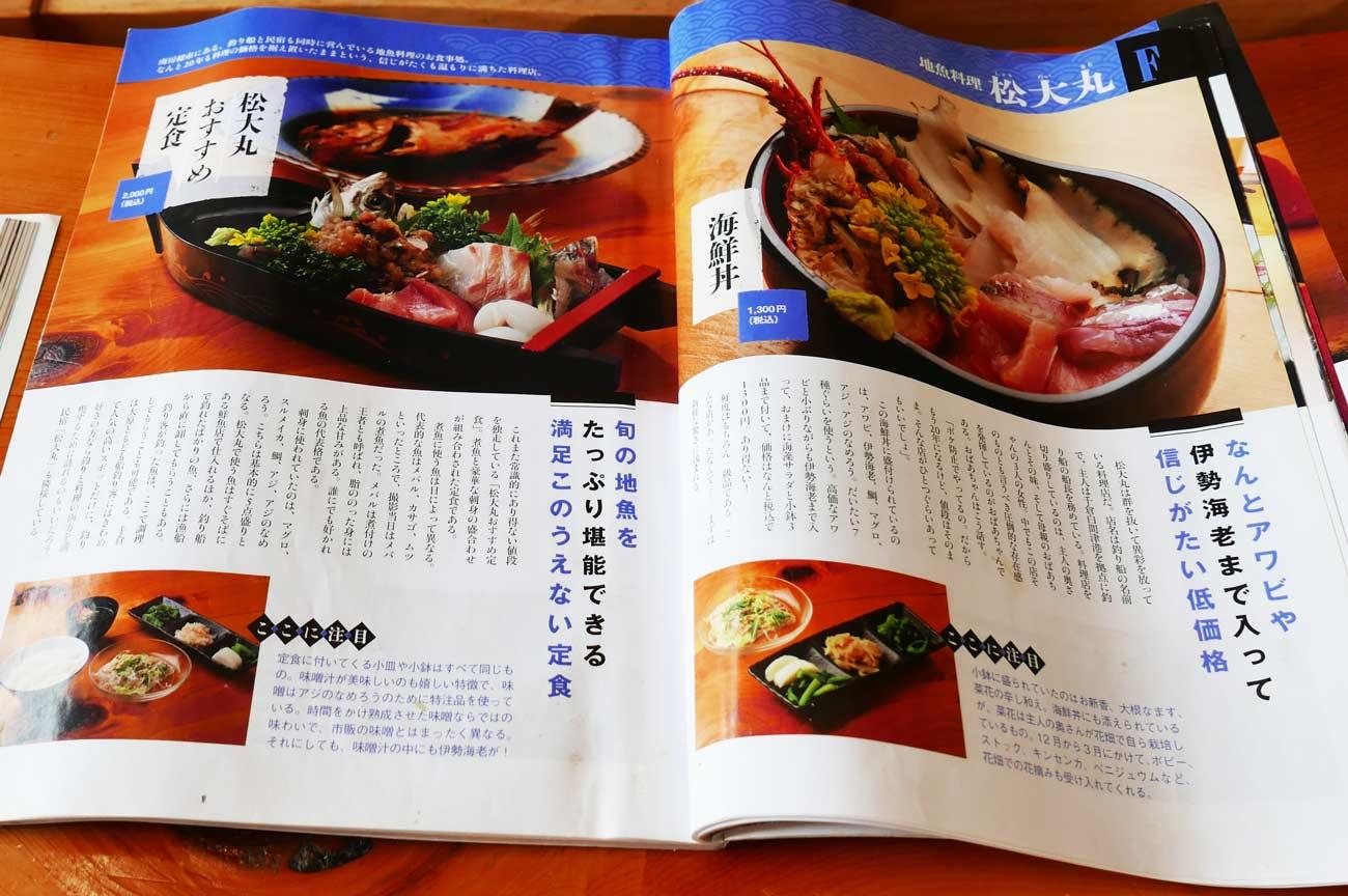 松大丸が紹介された雑誌の画像