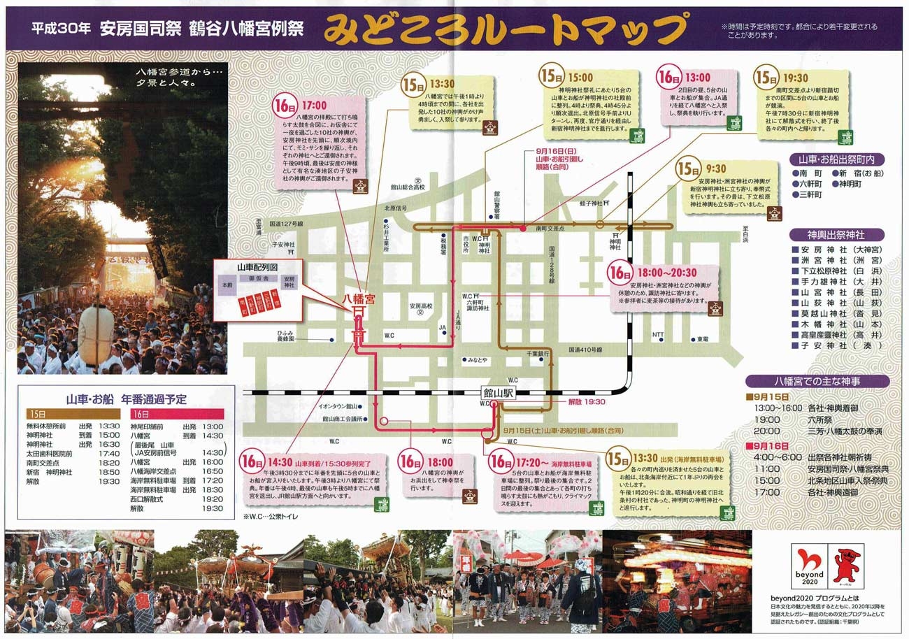 鶴谷八幡宮例祭のスケジュール表
