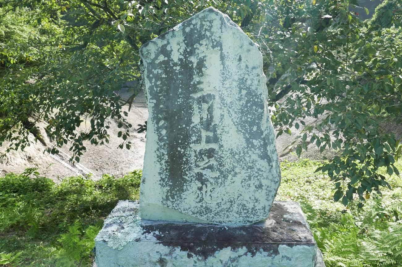 丹生堰の石碑の画像