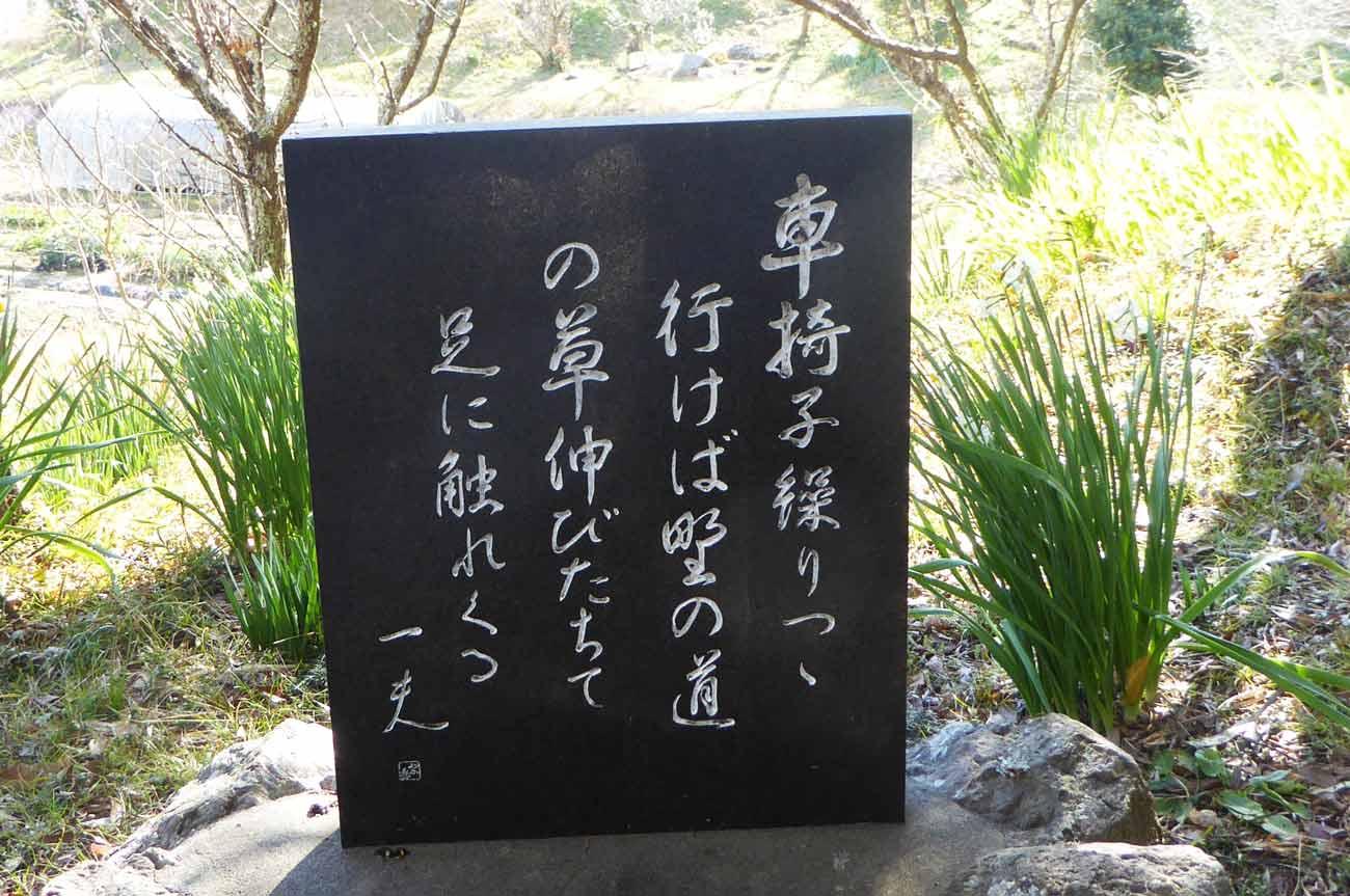 細野天満宮の句碑画像