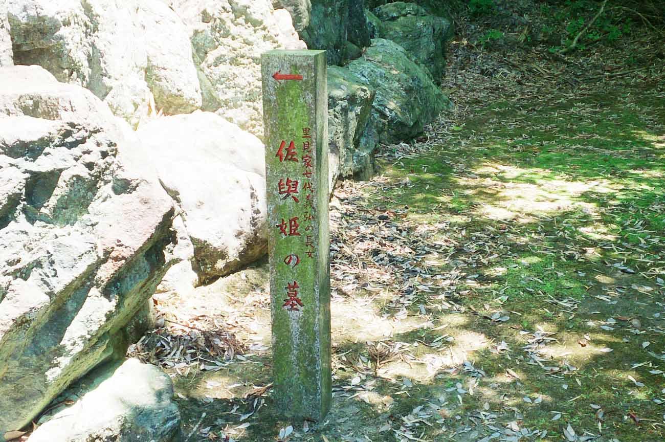 佐與姫の墓の案内の画像