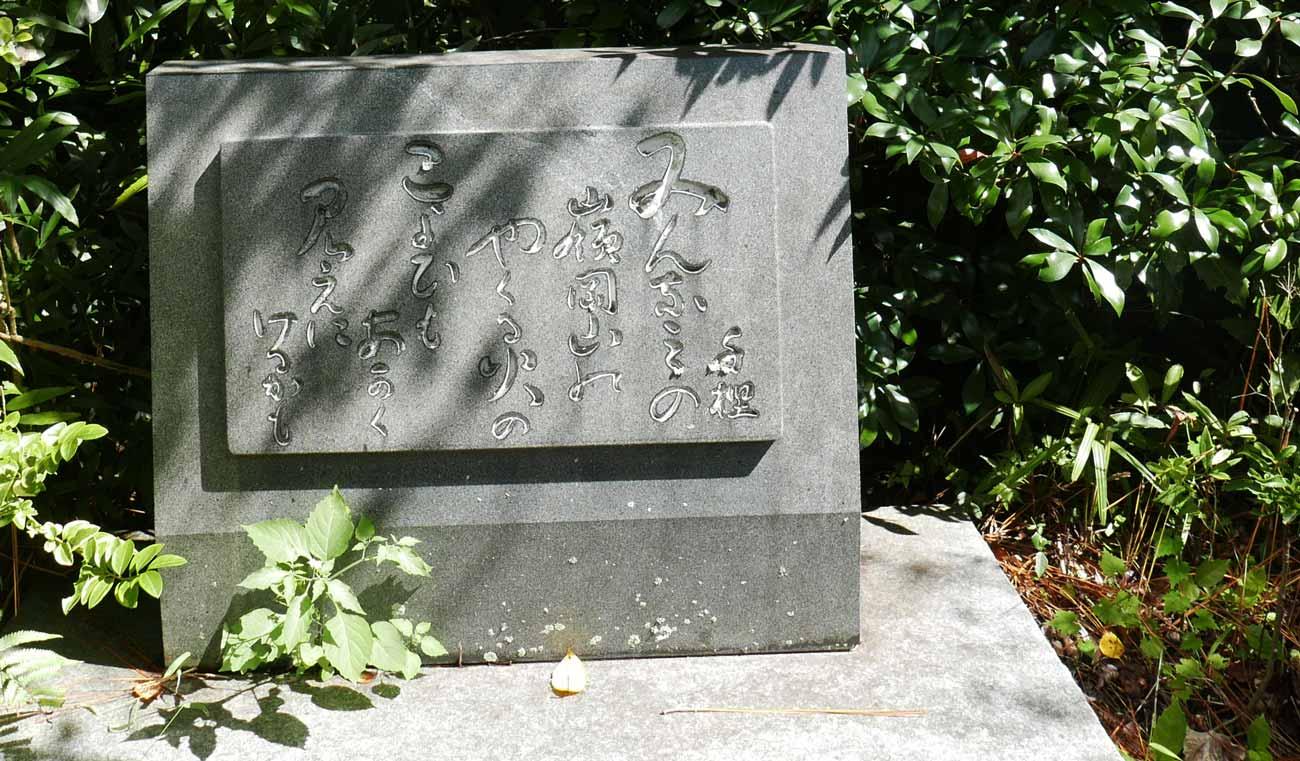 古泉千樫の歌碑の画像