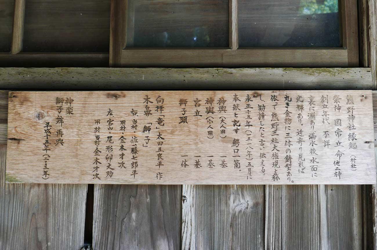 熊野神社の縁起の画像